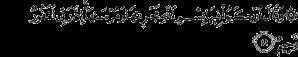 Surat al-Hud 41