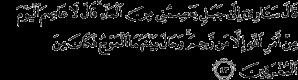 Surat al-Hud 43
