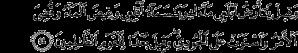 Surat al-Hud 44