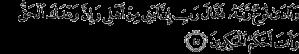 Surat al-Hud 45