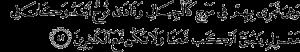 Surat al-Hud 42
