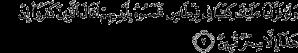 Surah 6, Ayat 7