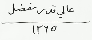 """Aali Qadr Mufaddal"" in Syedna Taher Saifuddins writing. 1365H being the year of Syedna Mufaddals birth."